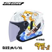 M2R安全帽,FR2,#3柴犬/白