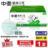中衛 CSD 雙鋼印 醫療口罩 醫用口罩 成人口罩 (綠色) 50入/盒 【2016923】