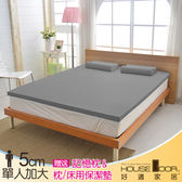 House Door 大和布套 5cm乳膠床墊抗菌保潔組-單大3.5尺(質感灰)