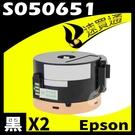 【速買通】超值2件組 EPSON M14...
