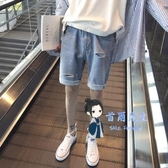 牛仔短褲 男ins五分褲網紅cec超火褲子潮流百搭夏季原宿風破洞 2色