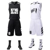 全館83折籃球服套裝男球衣夏季學生比賽籃球訓練球衣背心印字號比賽服