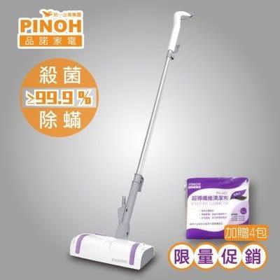 【PINOH品諾】多功能蒸汽清潔機(基本款)PH-S11M《刷卡分期+免運》