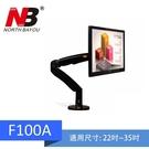 【免運中】NB F100A/22-35吋...