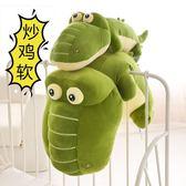 卡通可愛軟體抱枕鱷魚毛絨玩具睡覺大號長條玩偶兒童布娃娃送女友【快速出貨】