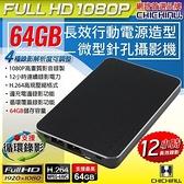 Full HD 1080P 長效行動電源造型微型針孔攝影機 (含64GB記憶卡)@桃保