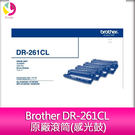 Brother DR-261CL 原廠滾筒(感光鼓) 適用機種:HL-3170CDW、MFC-9330CDW