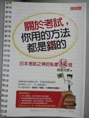 【書寶二手書T1/高中參考書_MFI】關於考試你用的方法都是錯的_王岑文, 超速太朗