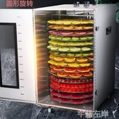 新品乾果機16層旋轉水果烘幹機商用蔬菜脫水幹果機寵物食品食物風幹機芊墨LX