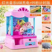 抓娃娃機 玩具公仔迷你小型家用投幣扭蛋機糖果夾娃娃機抓抓樂JA8145『毛菇小象』