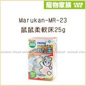 寵物家族-MK-MR-23鼠鼠柔軟床25g