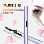 睫毛器 電睫毛捲翹器加熱電動眼睫毛美妝工具初學者定型便攜式持久自然捲  酷動3C