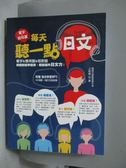 【書寶二手書T3/語言學習_YKV】每天聽一點日文-單字&短句篇_上杉哲_附光碟