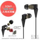 日本代購 SONY XBA-300 三單體平衡電樞 入耳式耳機 直接驅動結構 耳機