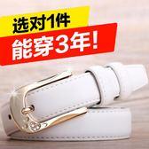 女士皮帶女時尚簡約百搭韓國牛仔褲白色腰帶細裝飾潮學生韓版   晴光小語