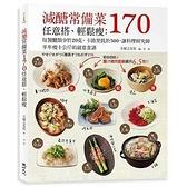 減醣常備菜170任意搭輕鬆瘦(每餐醣類少於20克卡路里低於500讓料理研究師半年