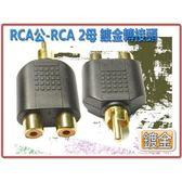 1 RCA 公 - 2 RCA 母 鍍金轉接頭