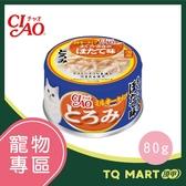 CIAO 多樂米特濃湯罐(鮪魚+雞肉+干貝) 80g【TQ MART】