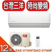 SANLUX台灣三洋【SAE-V74HF/SAC-V74HF】《變頻》+《冷暖》分離式冷氣