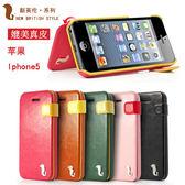 【預購】iphone5/5s保護套 迪爾DER新英倫系列皮套 手機皮套 蘋果5s側翻保護套【預購品】