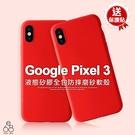 贈貼 液態殼 Google Pixel3 *5.5吋 硅膠 手機殼 矽膠 保護套 防摔 軟殼 手機套 保護殼