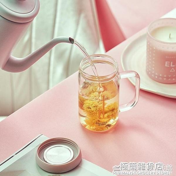 玻璃杯女水杯男辦公室家用泡茶杯子帶把帶蓋便攜簡約可愛清新森系 雙十二全館免運