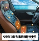車載按摩器多功能全身家用靠墊椅墊頸部腰部肩部加熱汽車按摩坐墊 【全館免運】YJT