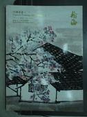 【書寶二手書T8/收藏_YAH】翰海2013春季拍賣會_中國書畫(一)_2013/5/31