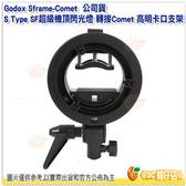 神牛 Godox SFrame for Comet 接口閃光燈轉接支架 公司貨 SF超級機頂閃光燈 高明卡口支架