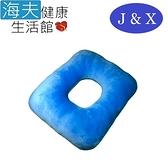 【海夫健康生活館】佳新醫療 防壓褥瘡 四方墊圈 藍色(JXCP-002)