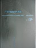 【書寶二手書T1/科學_LAG】科學與技術研究導論_希斯蒙都