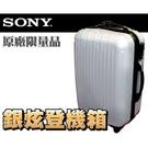 SONY登機箱 原廠限量硬殼登機箱 銀色 21吋 附密碼鎖 具拉桿設計 限量售完為止!!