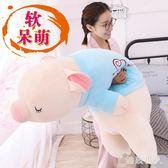 可愛豬毛絨玩具抱枕公仔大布娃娃睡覺豬女孩生日禮物超萌懶人TA6449【極致男人】