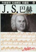 (二手書)作曲家別名曲解說(12):J.S巴哈