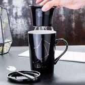 創意杯子陶瓷帶蓋勺泡茶杯過濾咖啡杯簡約情侶水杯辦公室馬克杯【七夕情人節】