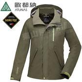 Atunas 歐都納 A-G1717M 軍綠 男 GTX單件式保暖外套 Gore-Tex防風防水外套 戶外旅遊外套