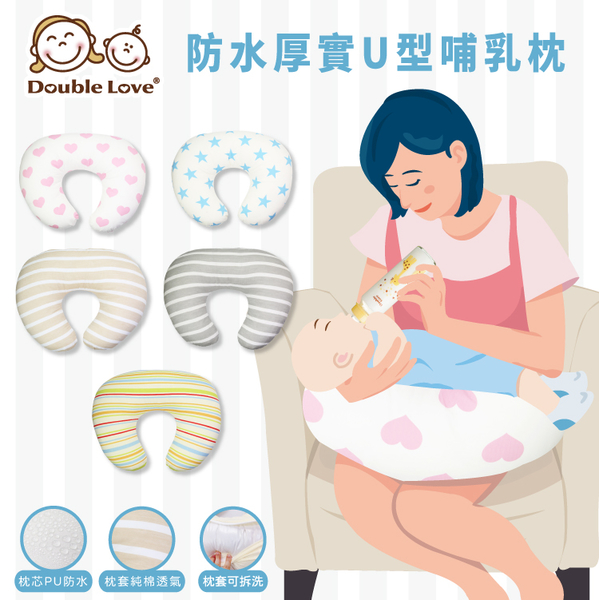新升級防水厚實U型哺乳枕 月亮枕 授乳枕 SANDEXICA日本多功能孕婦枕 機能枕【FA0033】