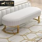 輕奢床尾凳床美式臥室床榻現代簡約床頭凳小戶型歐式床尾凳北歐 NMS漾美眉韓衣