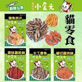 小食光《貓用零食》 台灣製造 貓零食 30-50g/包【寶羅寵品】