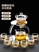 玻璃自動茶具套裝家用感應泡茶壺功夫茶杯高檔辦公室懶人泡茶神器 雙十同慶 限時下殺