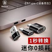 轉接頭type-c轉usb安卓手機u盤小米5華為p9轉換頭器