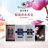 義大利 Tesori d'Oriente 東方寶石奢華精油香氛沐浴皂(150g)【庫奇小舖】