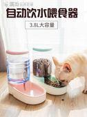 狗狗自動飲水器狗碗寵物飲水機喂食器喝水器貓咪喝水喂狗泰迪用品igo 「繽紛創意家居」