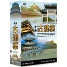 中國古建築 DVD