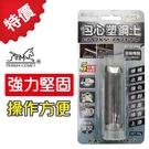 【伯馬易利修】金屬專用包心塑鋼土 塑鋼泥...