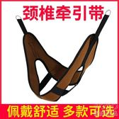 頸椎牽引帶頸部拉伸固定帶吊脖子成人勁錐器頭套家用矯  『優尚良品』
