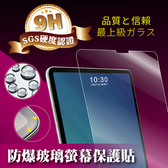 SAMSUNG TabS6 Lite 10.4 防爆 平板 玻璃 螢幕 保護貼 耐刮耐磨 防潑水 觸控滑順【MQueen膜法女王】