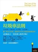 (二手書)垃圾車法則:不丟垃圾,不收垃圾,全心專注,成功快樂!