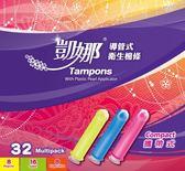 凱娜導管式(攜帶式)衛生棉條 綜合型32支入