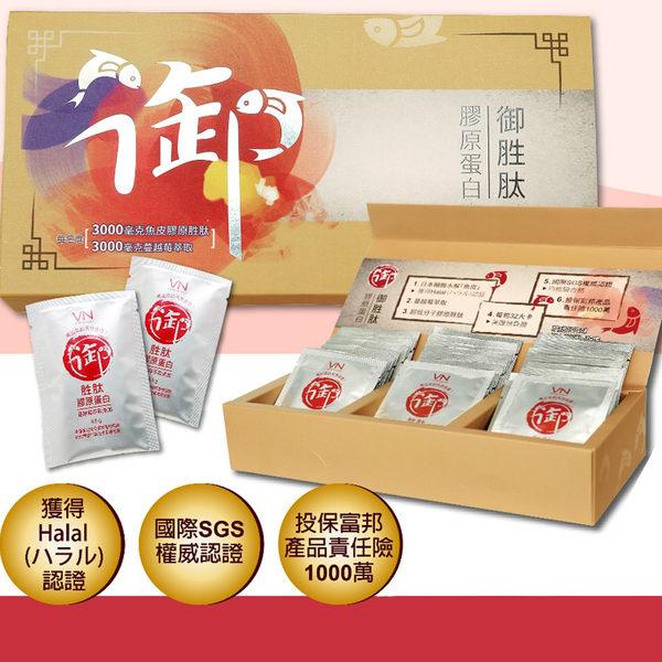 御胜肽-膠原蛋白(每盒30包/每包8.5g)